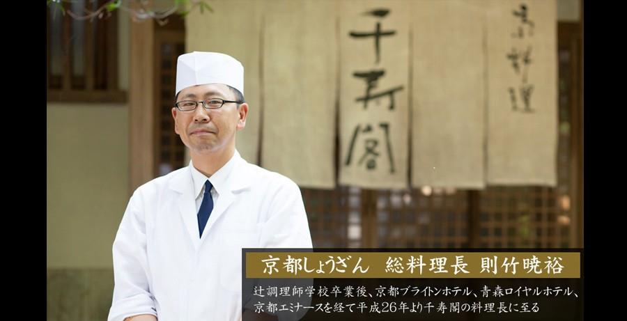 京都しょうざん・総料理長