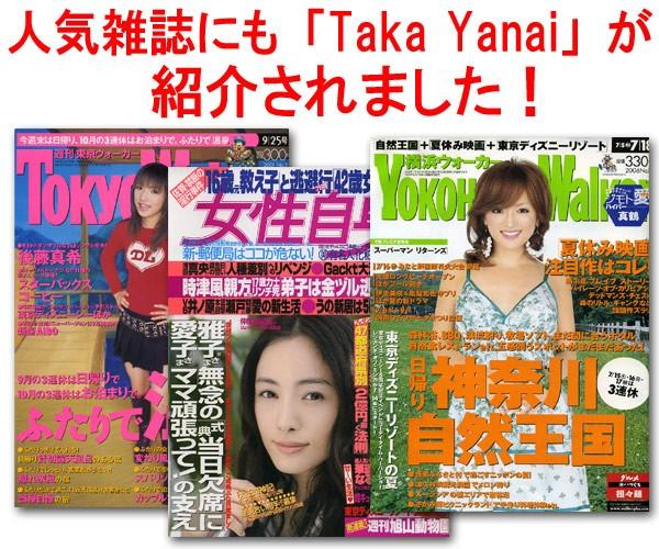 タカヤナイTakaYanaiスイーツ・メディア紹介