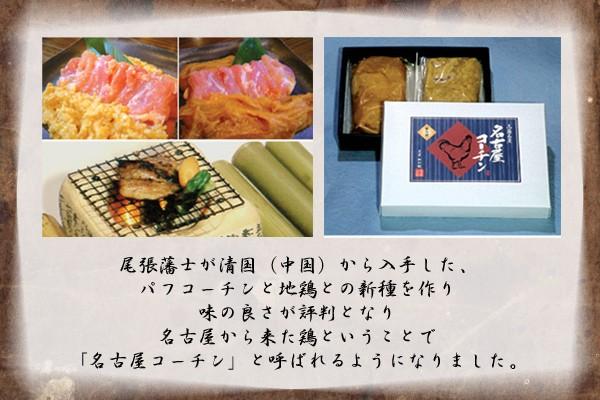 名古屋コーチン 味噌漬味くらべ
