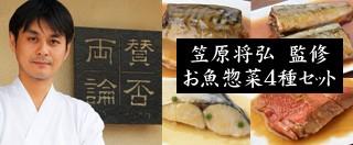 賛否両論・笠原将弘監修・煮魚セット
