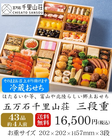 冷蔵おせち2018・富山「五万石千里山荘」三段重