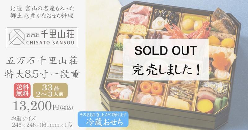 冷蔵おせち2017・富山「五万石千里山荘」特大8.5寸一段重