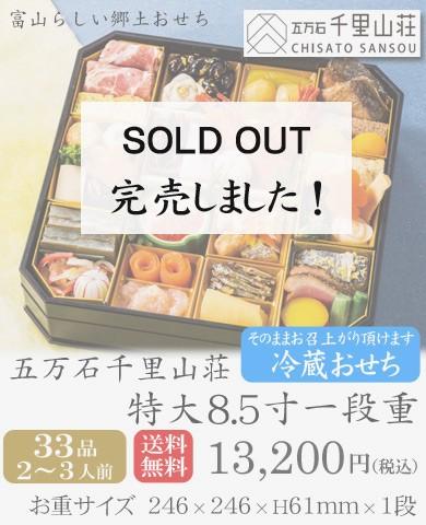 冷蔵おせち2018・富山「五万石千里山荘」特大8.5寸一段重