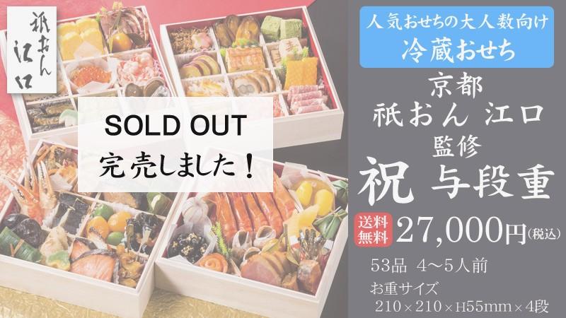 冷蔵おせち予約2018・京都「祇おん 江口」監修・祝・与段重