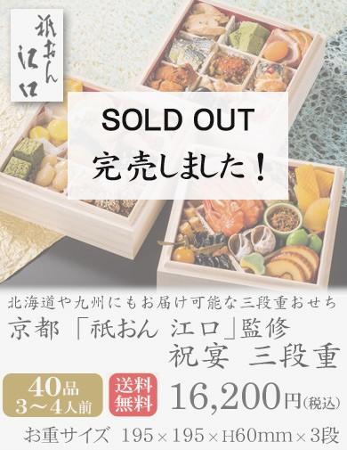 おせち予約2018・京都「祇おん 江口」監修・祝宴