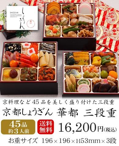 おせち料理(おせち)予約2018・京都「しょうざん」華都・三段重