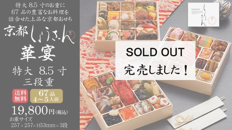 おせち料理(おせち)予約2018・京都「しょうざん」華宴・特大8.5寸三段重