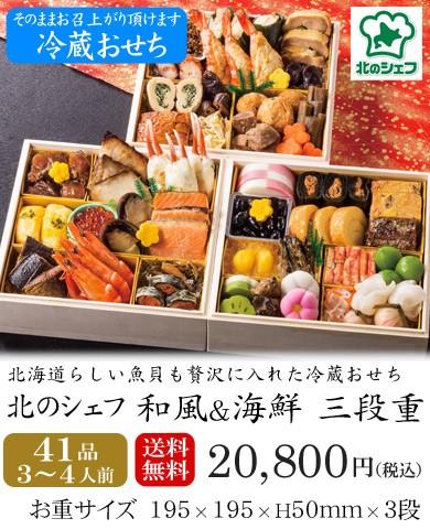 冷蔵おせち2018・北海道「北のシェフ」和風&海鮮・三段重