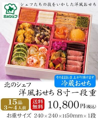 冷蔵おせち2018・北海道「北のシェフ」洋風おせち・一段重