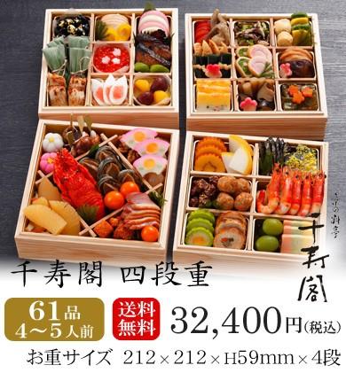 おせち2018・京都しょうざん千寿閣