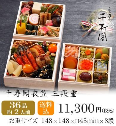 おせち2018・京都しょうざん千寿閣衣笠