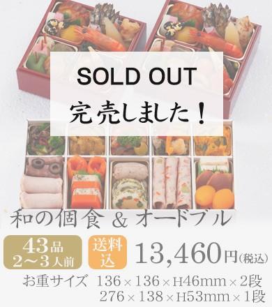 おせち2018・京都しょうざん和の個食&オードブル
