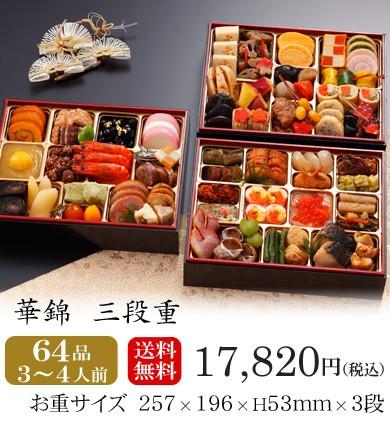 おせち2017・京都しょうざん華錦