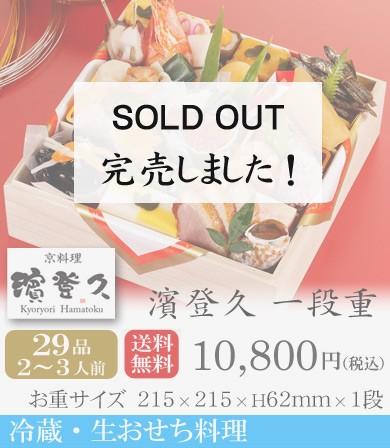 冷蔵・生おせち2018・京都の料亭・濱登久・一段重