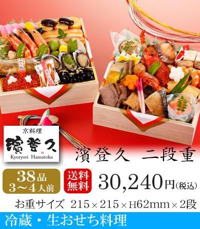 冷蔵・生おせち2018・京都の料亭・濱登久・二段重