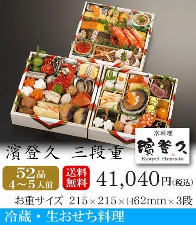 冷蔵・生おせち2018・京都の料亭・濱登久・三段重