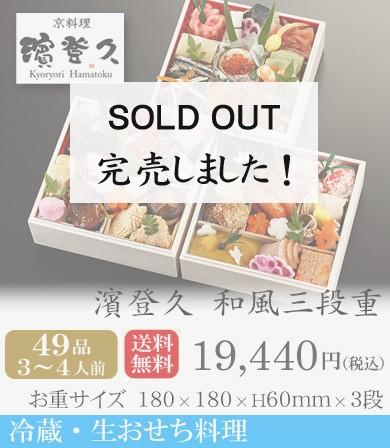 冷蔵・生おせち料理・予約2018・京都の料亭・濱登久・和風三段重