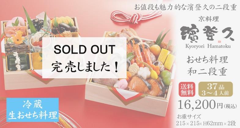 冷蔵・生おせち2018・京都の料亭・濱登久・和二段重