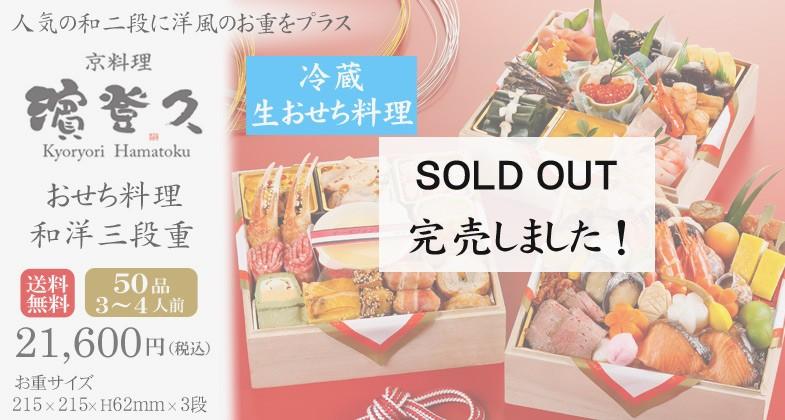 冷蔵・生おせち2018・京都の料亭・濱登久・和洋三段重