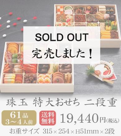 おせち2018・京都しょうざん珠玉
