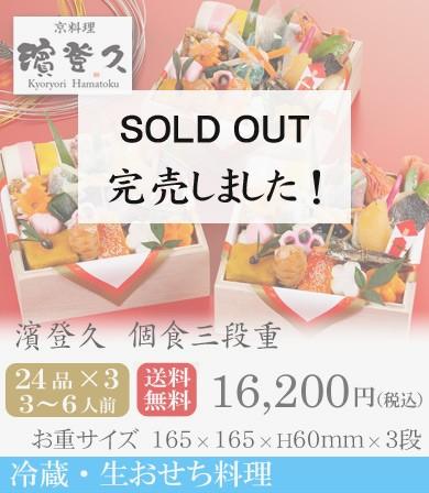 冷蔵・生おせち2018・京都の料亭・濱登久・個食三段重