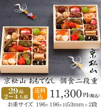 おせち2018・京松山おもてなし・個食二段重