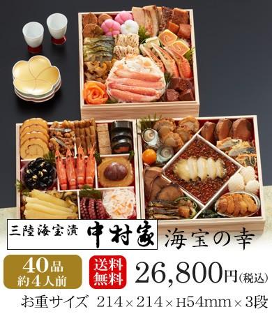 おせち2018「三陸海宝漬・中村家」海宝の幸