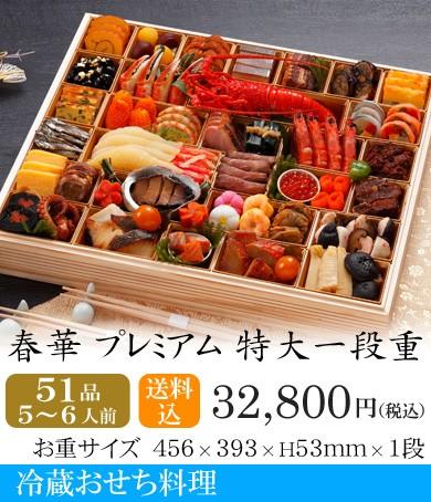 冷蔵おせち2018・京都しょうざん春華プレミアム特大一段重