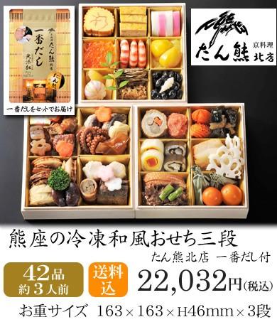 おせち2018・京都・京料理「たん熊北店」三段