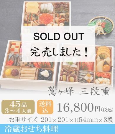 冷蔵おせち2018・京都しょうざん鷲ヶ峰