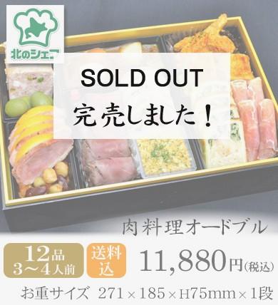 おせち予約・北海道「北のシェフ」肉料理オードブル
