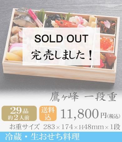冷蔵・生おせち2018・京都しょうざん鷹ヶ峰