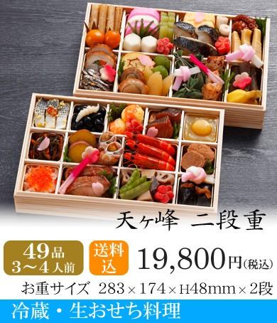 冷蔵・生おせち2018・京都しょうざん天ヶ峰