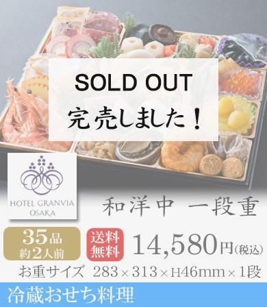 おせち2017・ホテルグランヴィア大阪・一段重
