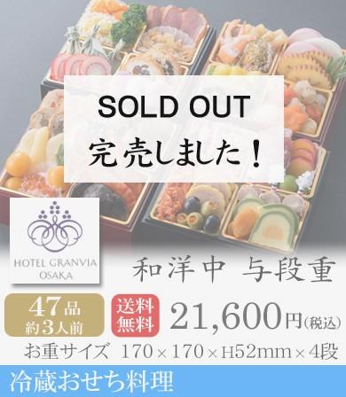 おせち2017・ホテルグランヴィア大阪・与段重