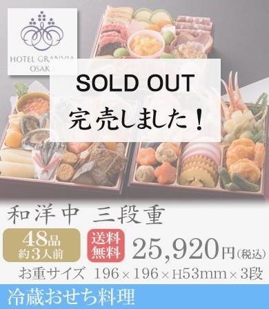 おせち2017・ホテルグランヴィア大阪・三段重