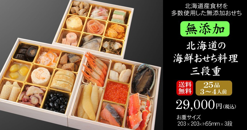おせち2018・無添加・北海道の海鮮おせち料理