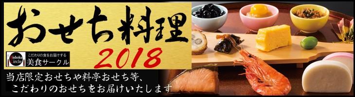 おせち2018(おせち料理・予約)