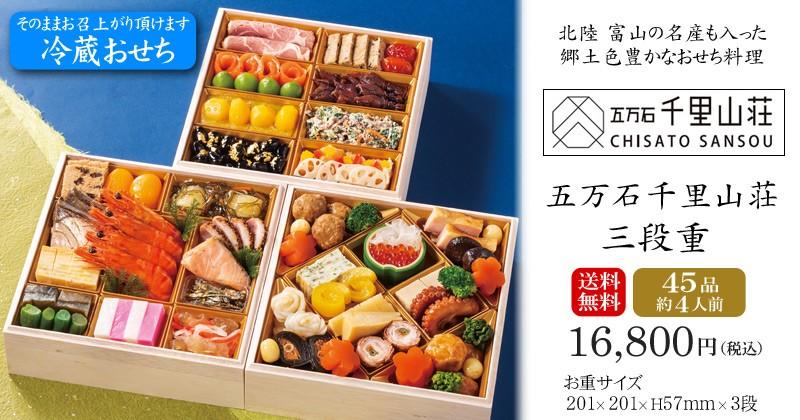 冷蔵おせち2019・富山「五万石千里山荘」三段重