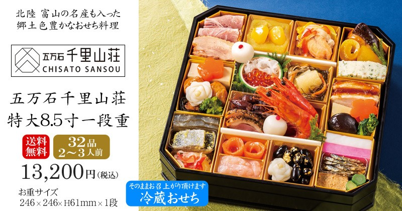 冷蔵おせち2019・富山「五万石千里山荘」特大8.5寸一段重