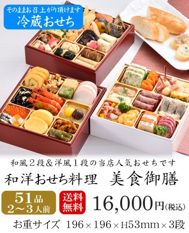おせち2019「美食御膳」和洋おせち・三段重