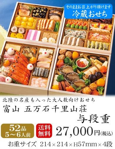 冷蔵おせち2019・富山「五万石千里山荘」与段重