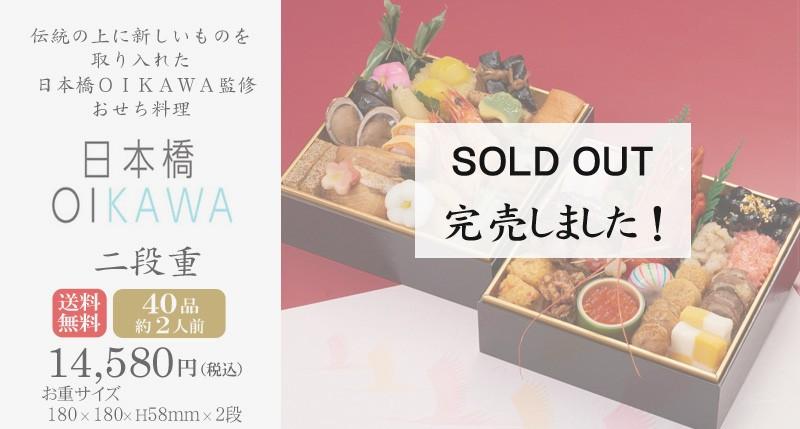 おせち予約2019「日本橋OIKAWA」監修・二段重