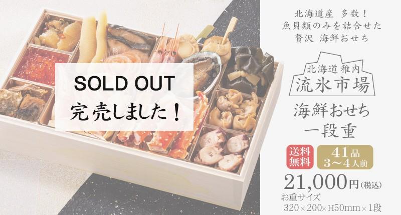 おせち予約2019・北海道・稚内「流氷一番」海鮮おせち一段重