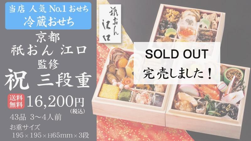 冷蔵おせち予約2019・京都「祇おん 江口」監修・祝・三段重