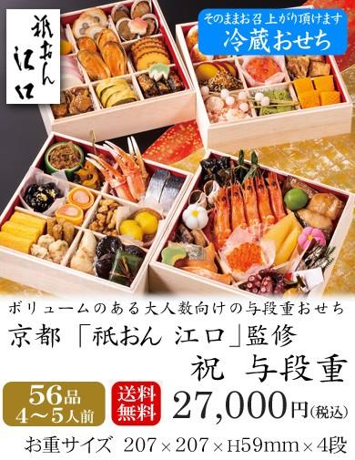 冷蔵おせち予約2019・京都「祇おん 江口」監修・祝・与段重