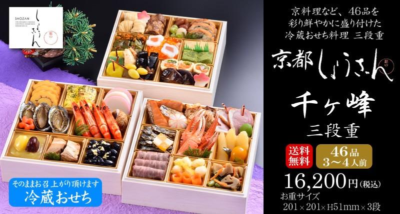 冷蔵おせち2019・京都「しょうざん」千ヶ峰・三段重