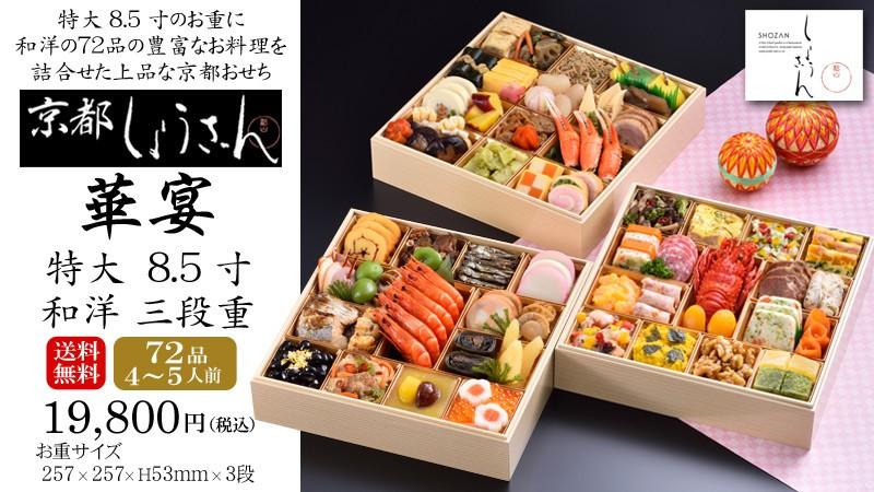 おせち料理(おせち)予約2019・京都「しょうざん」華宴・特大8.5寸三段重