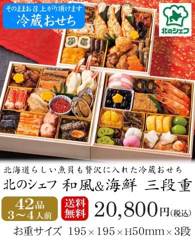 冷蔵おせち2019・北海道「北のシェフ」和風&海鮮・三段重