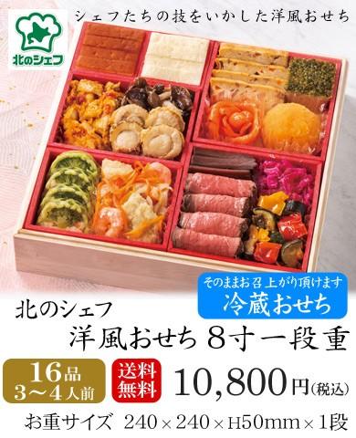 冷蔵おせち2019・北海道「北のシェフ」洋風おせち・一段重